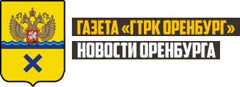 Новости Оренбурга и регионов