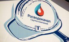 «Росводоканал Оренбург» пообещал всем чистейшую воду в период Крещения